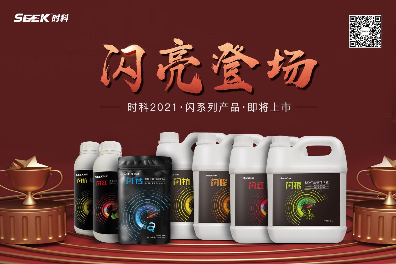 闪钙-中量元素水溶肥-003