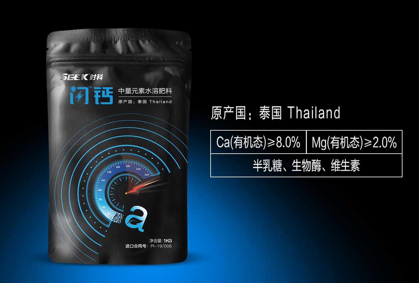 闪钙-中量元素水溶肥002